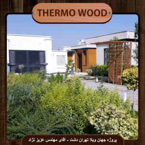 چوب ترمو در تهران